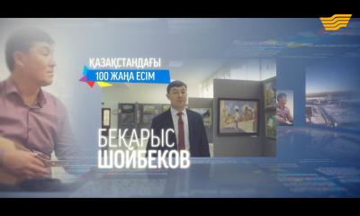 «100 жаңа есім». Бекарыс Шойбеков