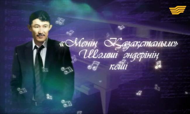Шәмші Қалдаяқов әндерінің кеші «Менің Қазақстаным» концерт