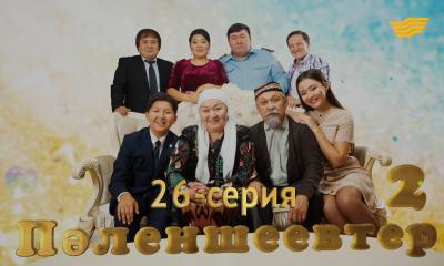 «Пәленшеевтер 2». 26-серия