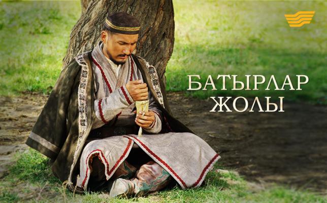 Телеканал «Хабар» приступил к съемкам исторического сериала «Батырлар жолы»