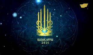 Национальный конкурс «Қазақ аруы 2016»
