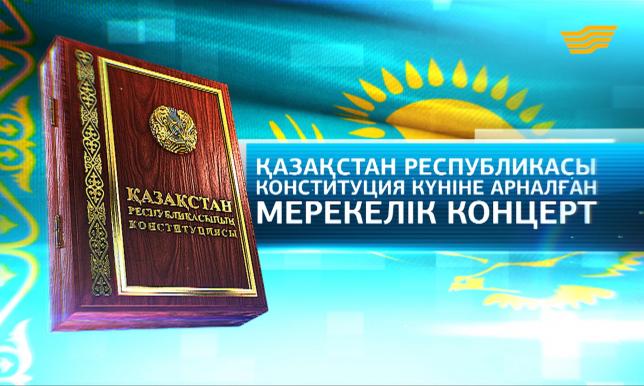 Қазақстан Республикасының Конституция күніне арналған мерекелік концерті