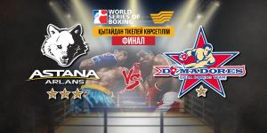 Astana Arlans – Cuba Domadores: 26, 28 қыркүйек