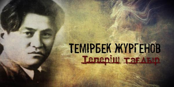 «Тарих. Тағдыр. Тұлға». Көрнекті қоғам және мемлекет қайраткері Темірбек Жүргенов