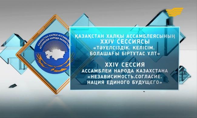 XIV Сессия Ассамблеи народа Казахстана под председательством Президента РК Назарбаева Н.А.