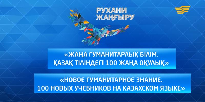 Арнайы шығарылым. «Жаңа гуманитарлық білім. Қазақ тіліндегі 100 жаңа оқулық»