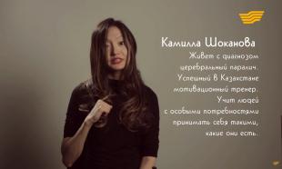 Камилла Шоканова