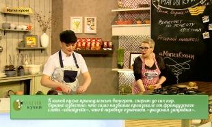 «Магия кухни». Гость: шеф-кондитер Любовь Хохлова