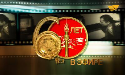 «Шестьдесят лет в эфире». к 60-летию Казахского Телевидения документальный фильм