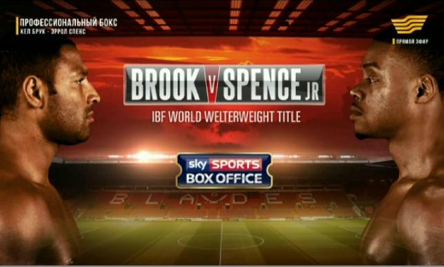 Профессиональный бокс «Кел Брук - Эррол Спенс»