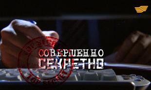 «Бюро расследований». Совершенно секретно