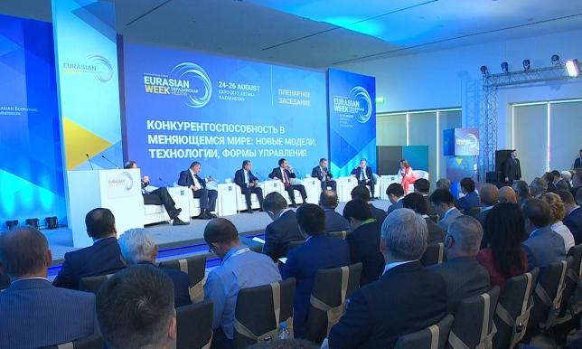В Астане стартовала «Евразийская неделя-2017»