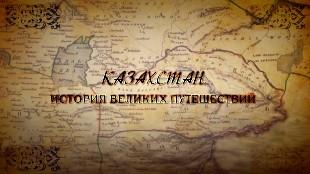 «Казахстан: история великих путешествий» документальный фильм