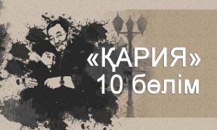 «Қария» 10 бөлім