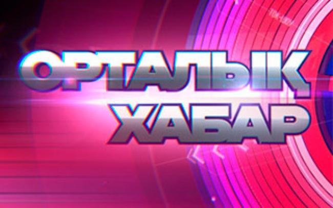 «Орталық «Хабар»