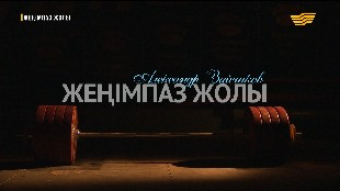 «Жеңімпаз жолы». Александр Зайчиков