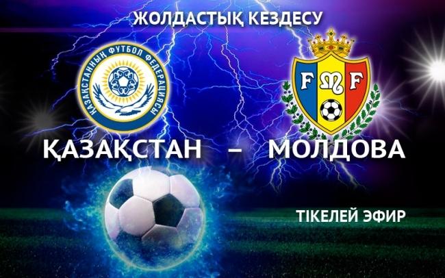 «Қазақстан» – «Молдова»