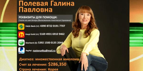 В Астане состоится забег в поддержку ветерана журналистики Галины Полевой