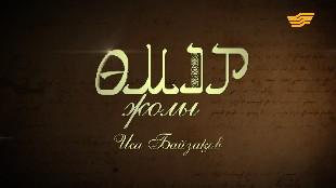 «Өмір жолы». Ақын, әнші-композитор Иса Байзақов