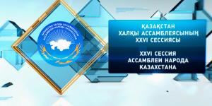 Спецвыпуск. «ХХVI сессия Ассамблеи народа Казахстана»