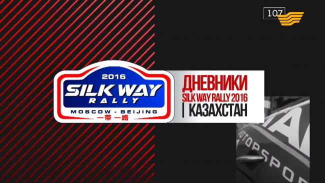 «Silk Way Rally-2016: Буэнос-Айрес