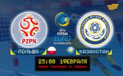 Телеканал «Хабар» покажет в прямом эфире матч сборной РК против Польши