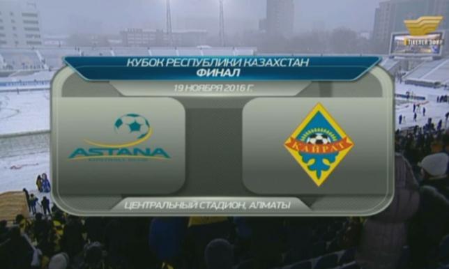 «Қайрат»-«Астана». Кубок РК. Финал