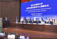 В Китае открылся центр изучения Казахстана