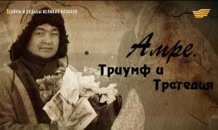 «Тайны и судьбы великих казахов». Амре Қашаубаев