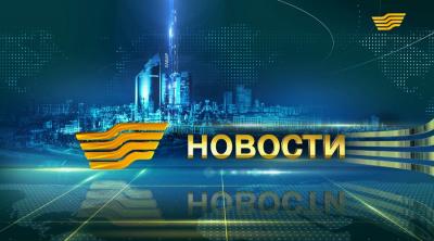 Выпуск новостей 13:00 от 07.02.2018