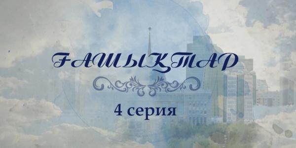 «Ғашықтар» 4 серия