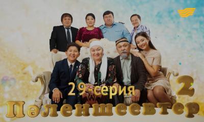 «Пәленшеевтер 2». 29-серия