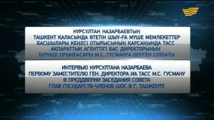 Нұрсұлтан Назарбаевтың ТАСС АА бас директорының бірінші орынбасары М.С.Гусманға берген сұхбаты