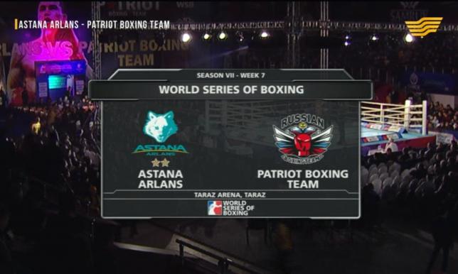 «Astana Arlans» - «Patriot boxing team» бүкіләлемдік бокс сериясы