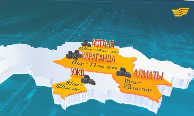 В Казахстане дорожает уголь