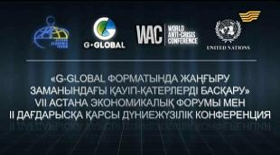 «VII Астана Экономикалық форумы» деректі фильм