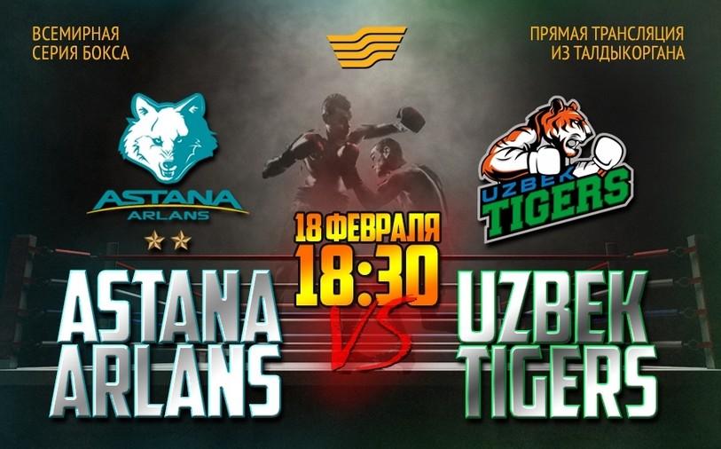 18 февраля телеканал «Хабар» покажет встречу Astana Arlans - Uzbek Tigers в прямом эфире