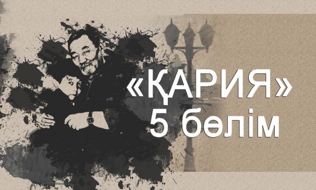«Қария» 5 бөлім