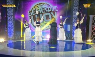 «Бенефис-шоу». Бағдат Сәмединова