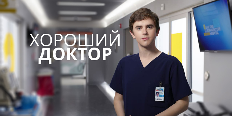 «Хороший доктор»: с понедельника по четверг в 23:00