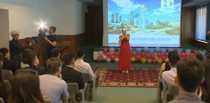 Астананың құрдастары елорда күні қарсаңында бас қосты