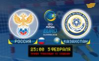 Встречу между сборной Казахстана иРоссии впрямом эфире покажет телеканал «Хабар»