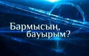«Бармысың бауырым?» 16.01.2015