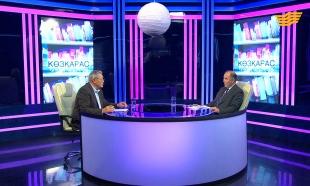 «Көзқарас». Гость: президент Казахстанской организации качества и инновационного менеджмента Азат Абдрахманов