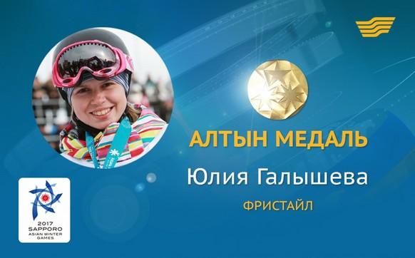 Қазақстан қоржынына Азиаданың бесінші алтын медалі түсті
