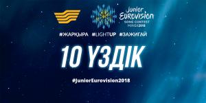 Junior Eurovision 2018: Финалистер анықталды