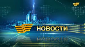 Выпуск новостей 09:00 от 09.08.2018