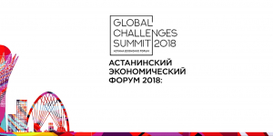 Ток-шоу «Астанинский экономический форум 2018: Global Challenges Summit» в Астане