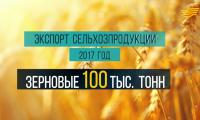 За 10 месяцев Казахстан экспортировал более 100 тысяч зерна