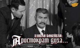 «Тайны и судьбы великих казахов». Алихан Букейханов
